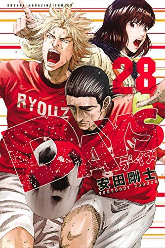 Manga - Manhwa - Days jp Vol.28