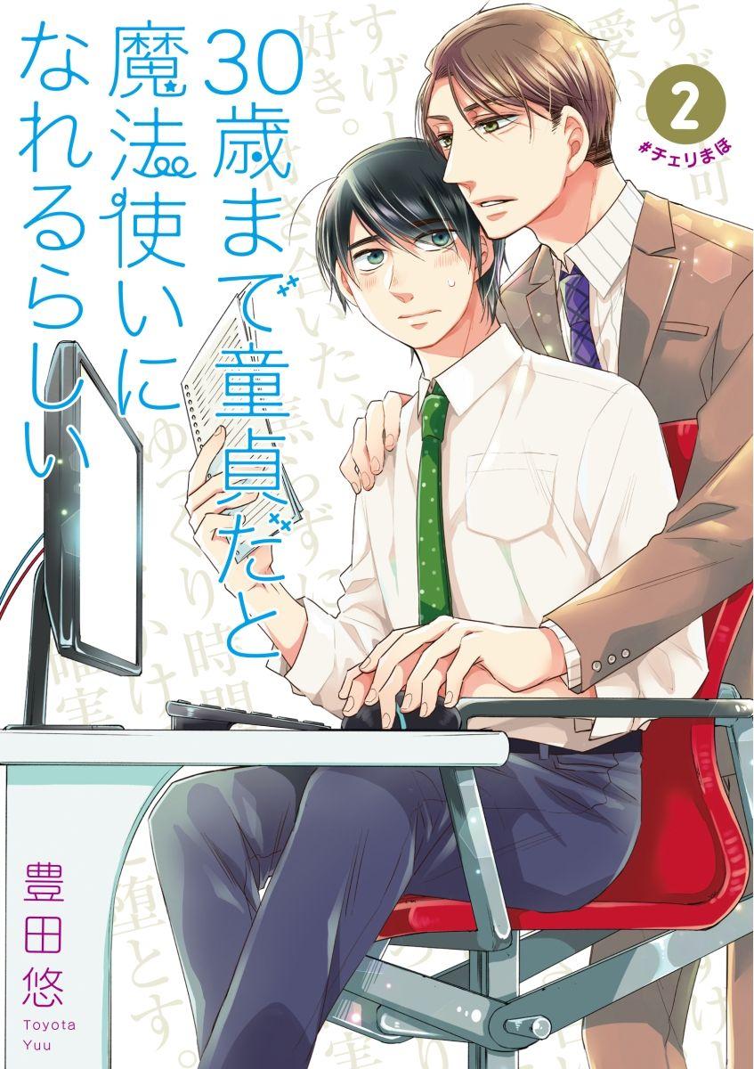 Manga - Manhwa - 30-sai Made Dôtei da to Mahô Tsukai ni Nareru Rashii jp Vol.2