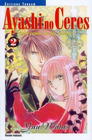 Ayashi No Ceres AyashiNoCeres02_23022003