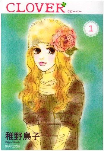 http://www.manga-news.com/public/images/vols/Clover-bunko-01-shueisha.jpg