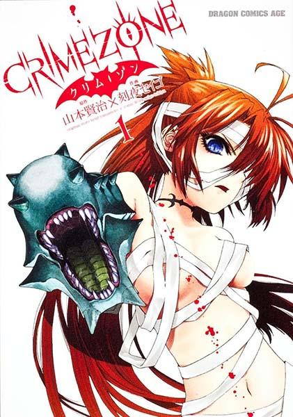 http://www.manga-news.com/public/images/vols/Crimezone-01-kadokawa.jpg