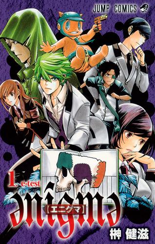 Enigma - Tome 01 - Fr - scan - [negi3737] - [FD-T] - manga - Kenji ...