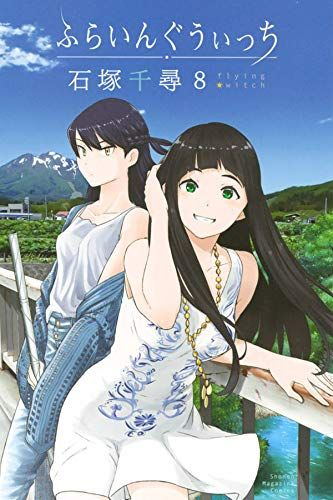 Manga - Manhwa - Flying Witch jp Vol.8