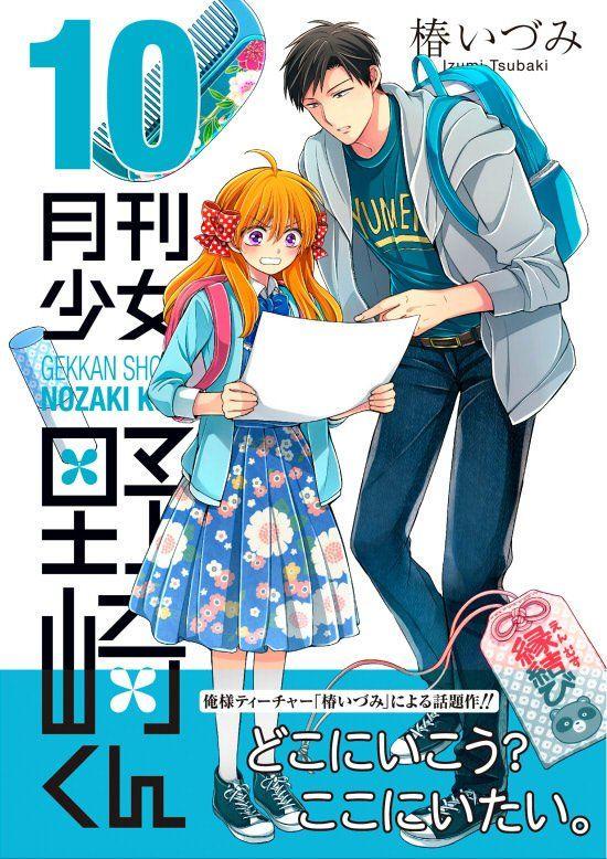 Manga - Manhwa - Gekkan Shôjo Nozaki-kun jp Vol.10