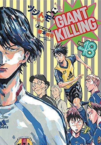 Manga - Manhwa - Giant Killing jp Vol.48