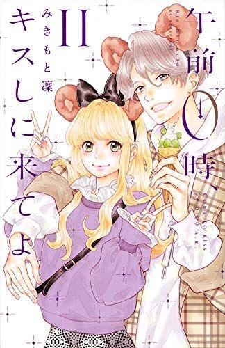 Manga - Manhwa - Gozen Oji Kiss shini kiteyo jp Vol.11