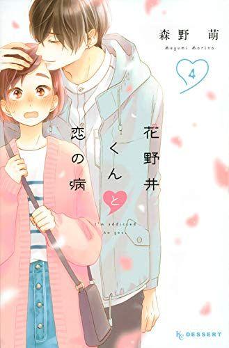 Manga - Manhwa - Hananoi-kun to koi no yamai jp Vol.4