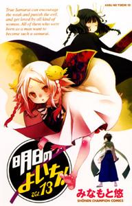 http://www.manga-news.com/public/images/vols/Highschool-13-akita.jpg