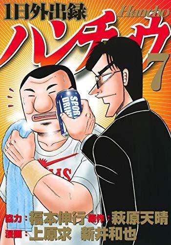 Manga - Manhwa - Ichinichi Gaishutsuroku Hanchou jp Vol.7