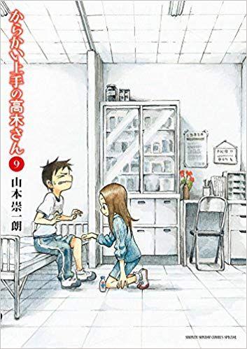 Manga - Manhwa - Karakai Jôzu no Takagi-san jp Vol.9