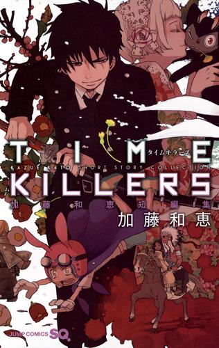 Les Licences Manga/Anime en France - Page 6 Kazue-Kato-Tanpenshu-Time-Killers-00-shueisha