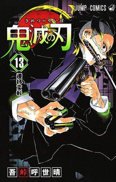Manga - Manhwa - Kimetsu no Yaiba jp Vol.13