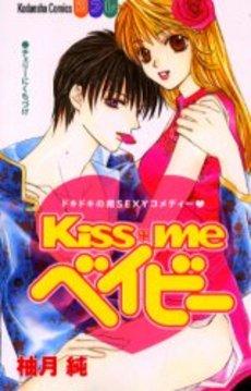 Kiss me Baby Kiss-me-baby-00-kodansha