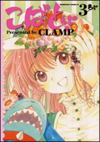 Kobato, le nouveau manga CLAMP Kobato-jp-03