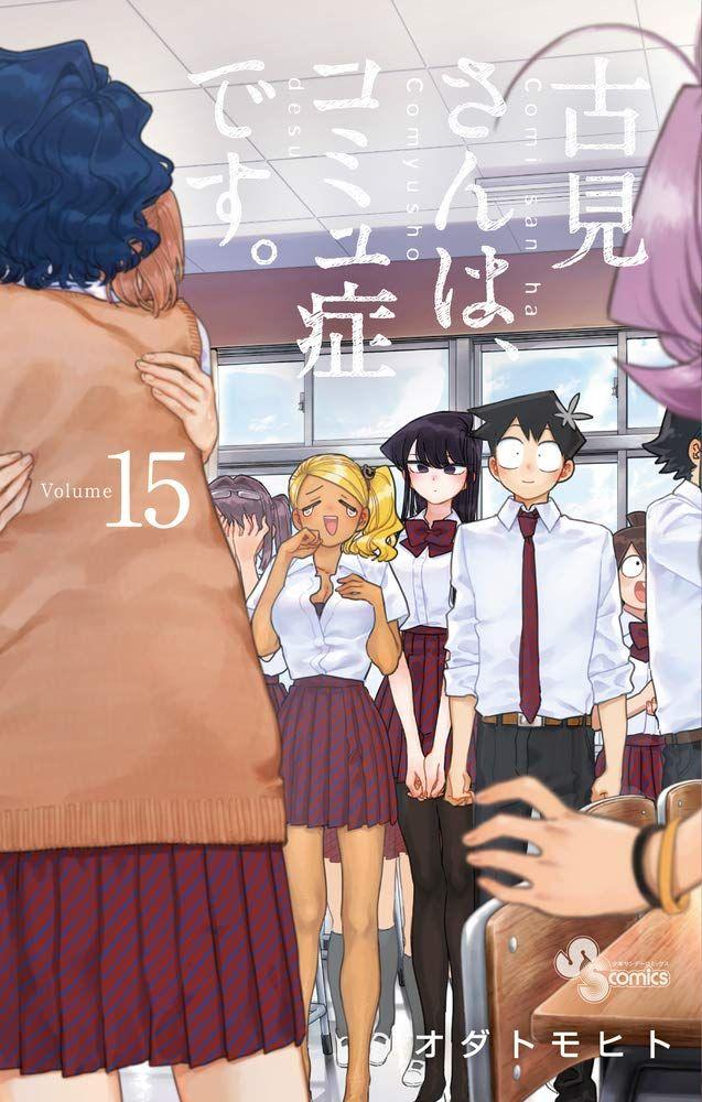 Manga - Manhwa - Komi-san wa Komyushou Desu jp Vol.15