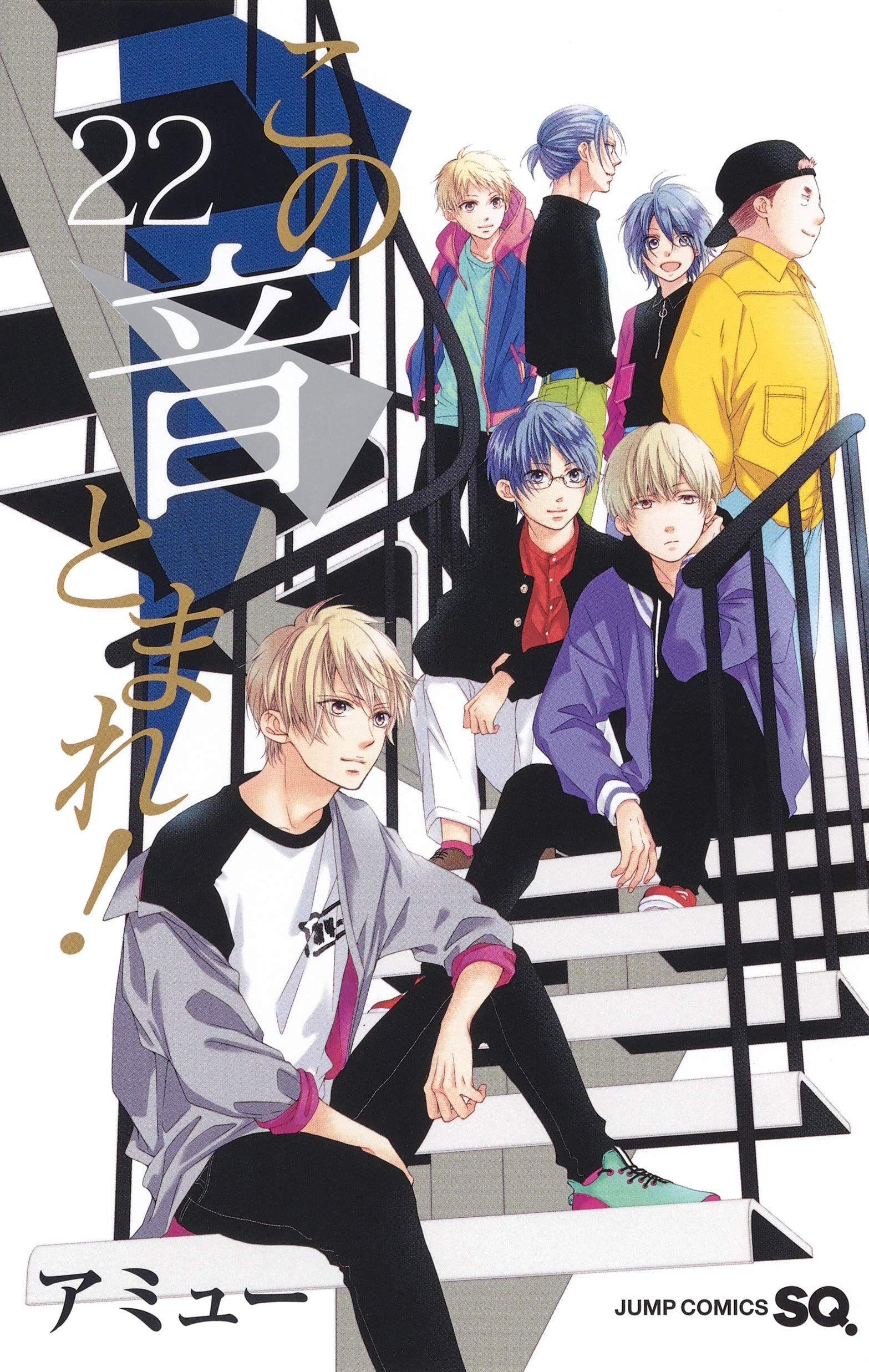 Manga VO Kono Oto Tomare! jp Vol.22 ( AMYÛ AMYÛ ) この音とまれ ...