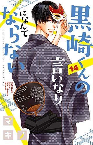 Manga - Manhwa - Kurosaki-kun no iinari ni nante naranai jp Vol.14