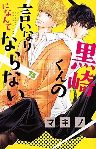 Manga - Manhwa - Kurosaki-kun no iinari ni nante naranai jp Vol.15