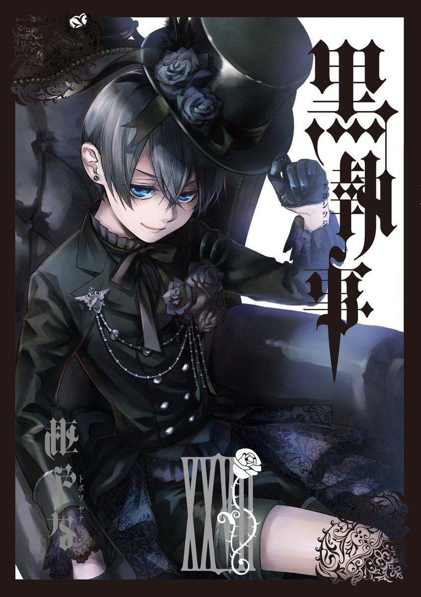 Manga - Manhwa - Kuroshitsuji jp Vol.27