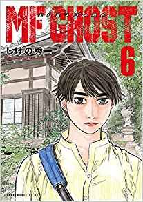 Manga - Manhwa - MF Ghost jp Vol.6