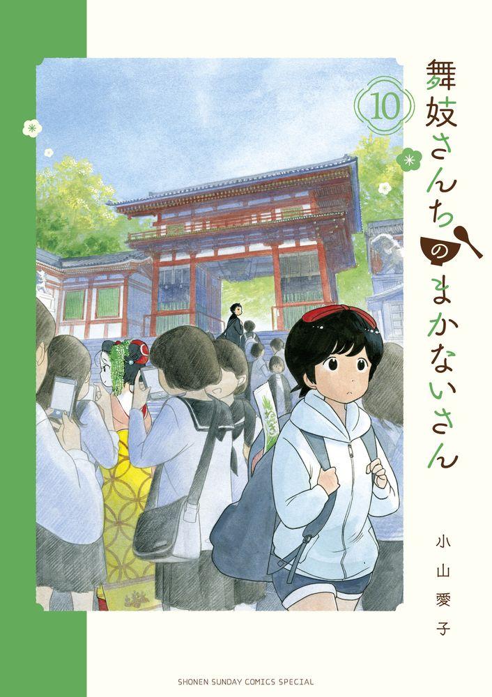 Manga - Manhwa - Maiko-san Chi no Makanai-san jp Vol.10