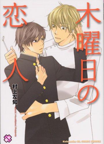 http://www.manga-news.com/public/images/vols/Mokuyoubi-no-koibito-01-kobunsha.jpg