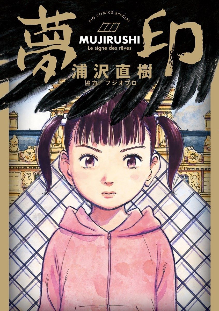 Manga - Mujirushi - Le signe des rêves vo