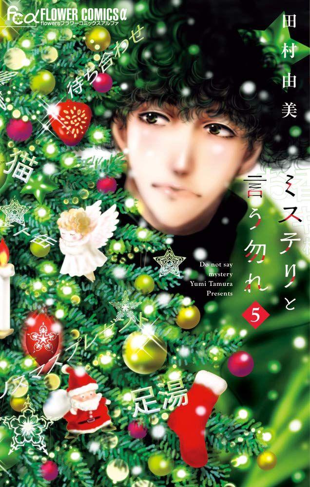 Manga - Manhwa - Mystery to ru Nakare jp Vol.5