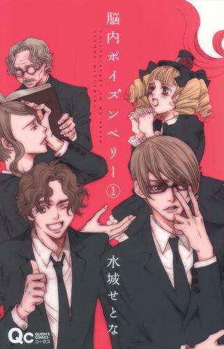 http://www.manga-news.com/public/images/vols/Nounai-Poison-Berry-01-shueisha.jpg