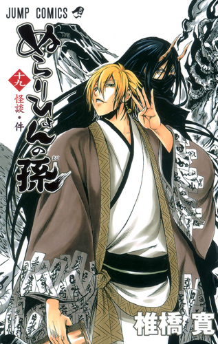 Manga vo nurarihyon no mago jp shiibashi hiroshi - Mago ma bel ...