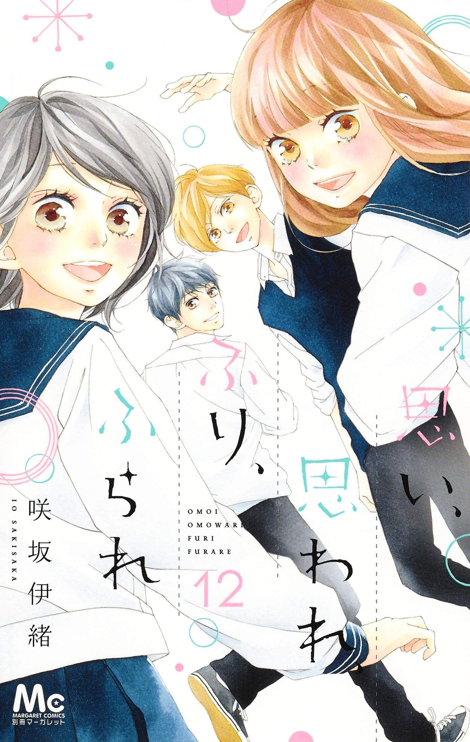 Manga - Manhwa - Omoi, omoware, furi, furare jp Vol.12