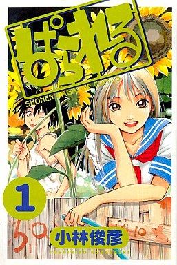 Parallel 4 Tomes [Manga] [MULTI]