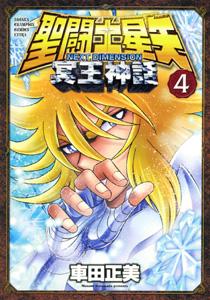 http://www.manga-news.com/public/images/vols/Saint-seiya-the-next-dimension-04-akita-shoten.jpg