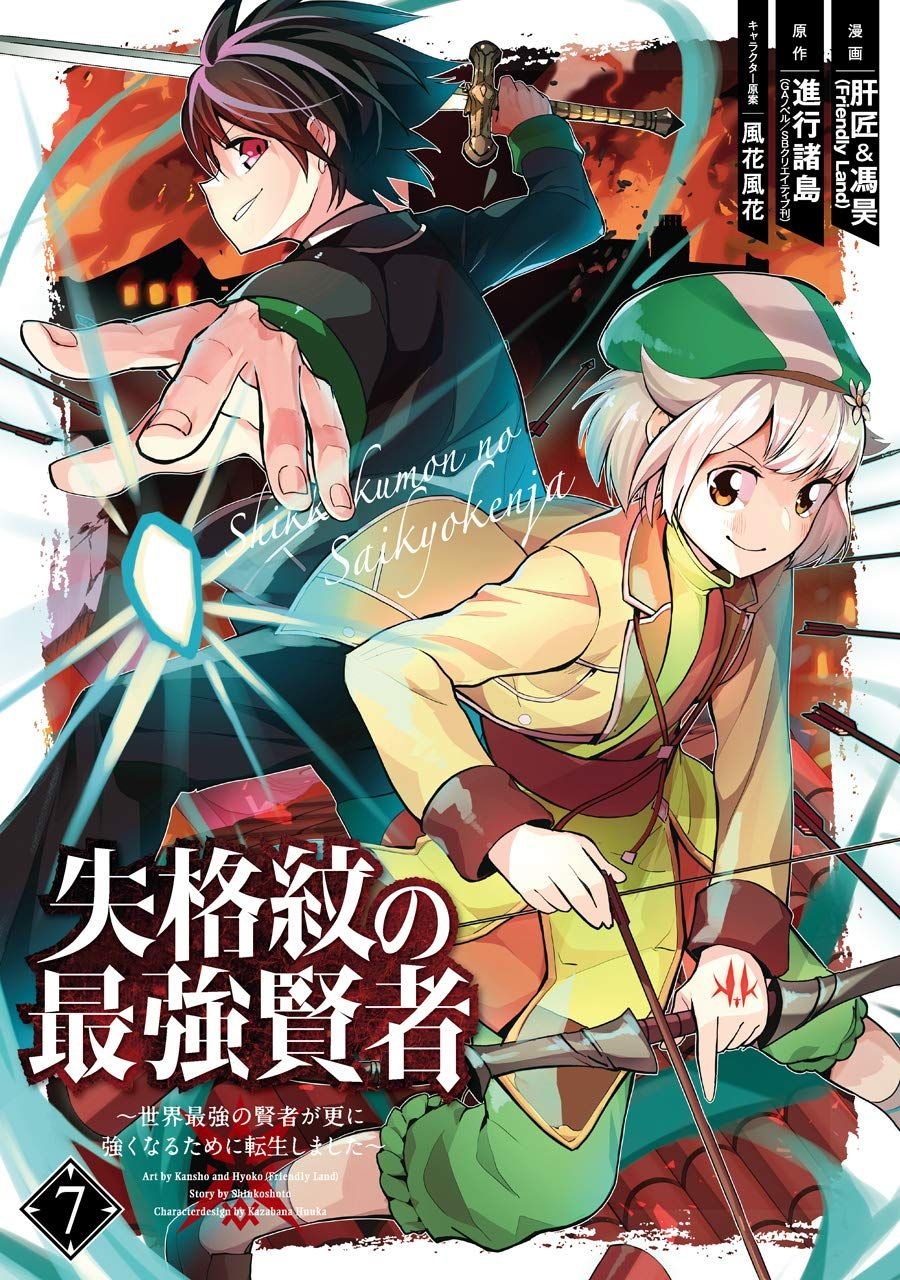 Manga - Manhwa - Shikkaku Mon no Saikyou Kenja - Sekai Saikyou no Kenja ga Sara ni Tsuyokunaru Tame ni Tensei Shimashita jp Vol.7