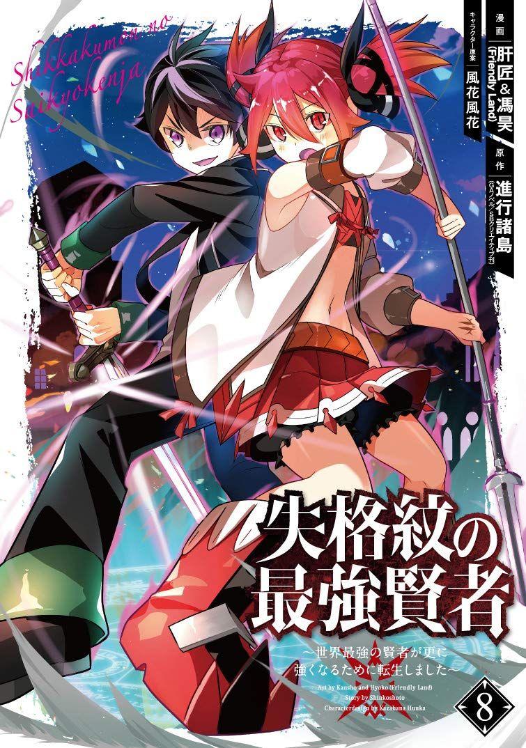 Manga - Manhwa - Shikkaku Mon no Saikyou Kenja - Sekai Saikyou no Kenja ga Sara ni Tsuyokunaru Tame ni Tensei Shimashita jp Vol.8
