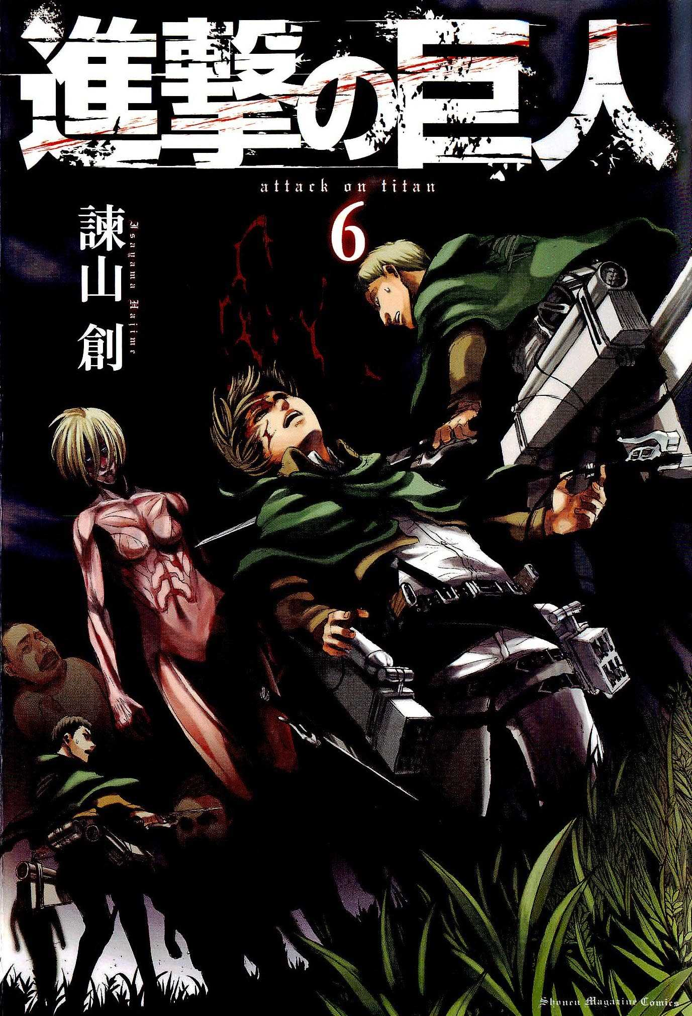 [POST OFICIAL] Shingeki no Kyojin (Ataque a los titanes) -- Temporada 3 -- 22 de Julio 2018 Shingeki-no-kyojin-6-kodansha