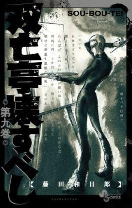Manga - Manhwa - Sôbôtei Kowasu Beshi jp Vol.9