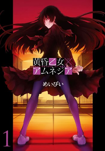 http://www.manga-news.com/public/images/vols/Tasogare-otome-x-amnesia-01-square.jpg