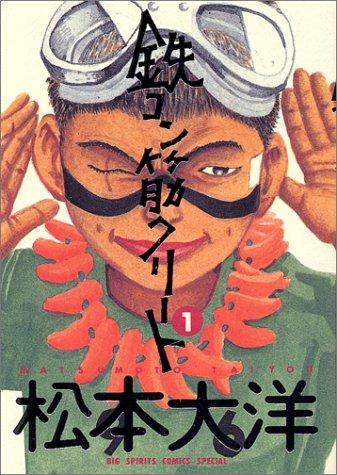 Tekkon kinkreet manga download