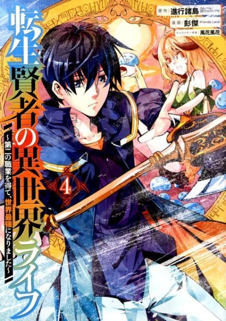 Manga - Manhwa - Tensei Kenja no Isekai Raifu ~Daini no Shokugyo wo Ete, Sekai Saikyô ni Narimashita~ jp Vol.4
