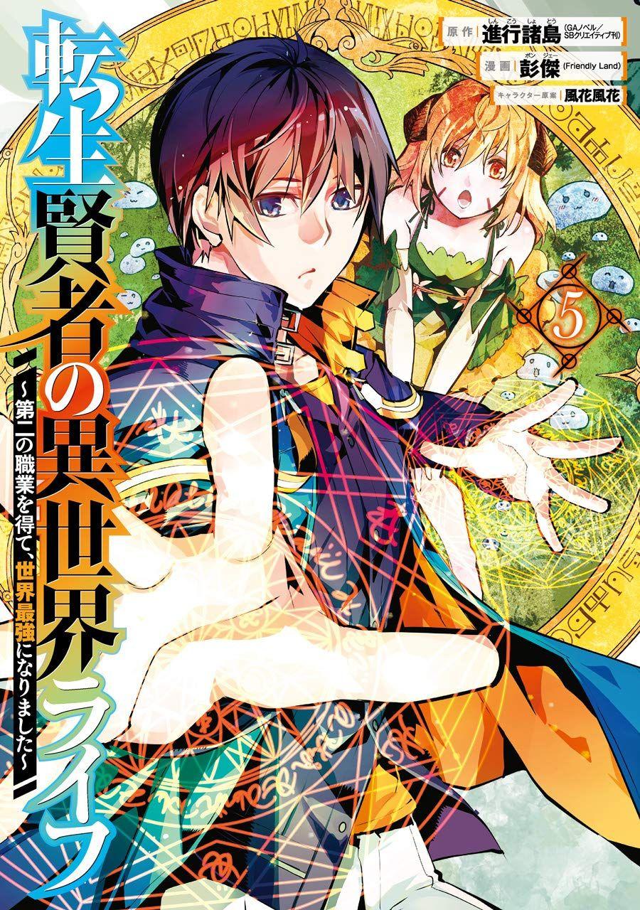Manga - Manhwa - Tensei Kenja no Isekai Raifu ~Daini no Shokugyo wo Ete, Sekai Saikyô ni Narimashita~ jp Vol.5