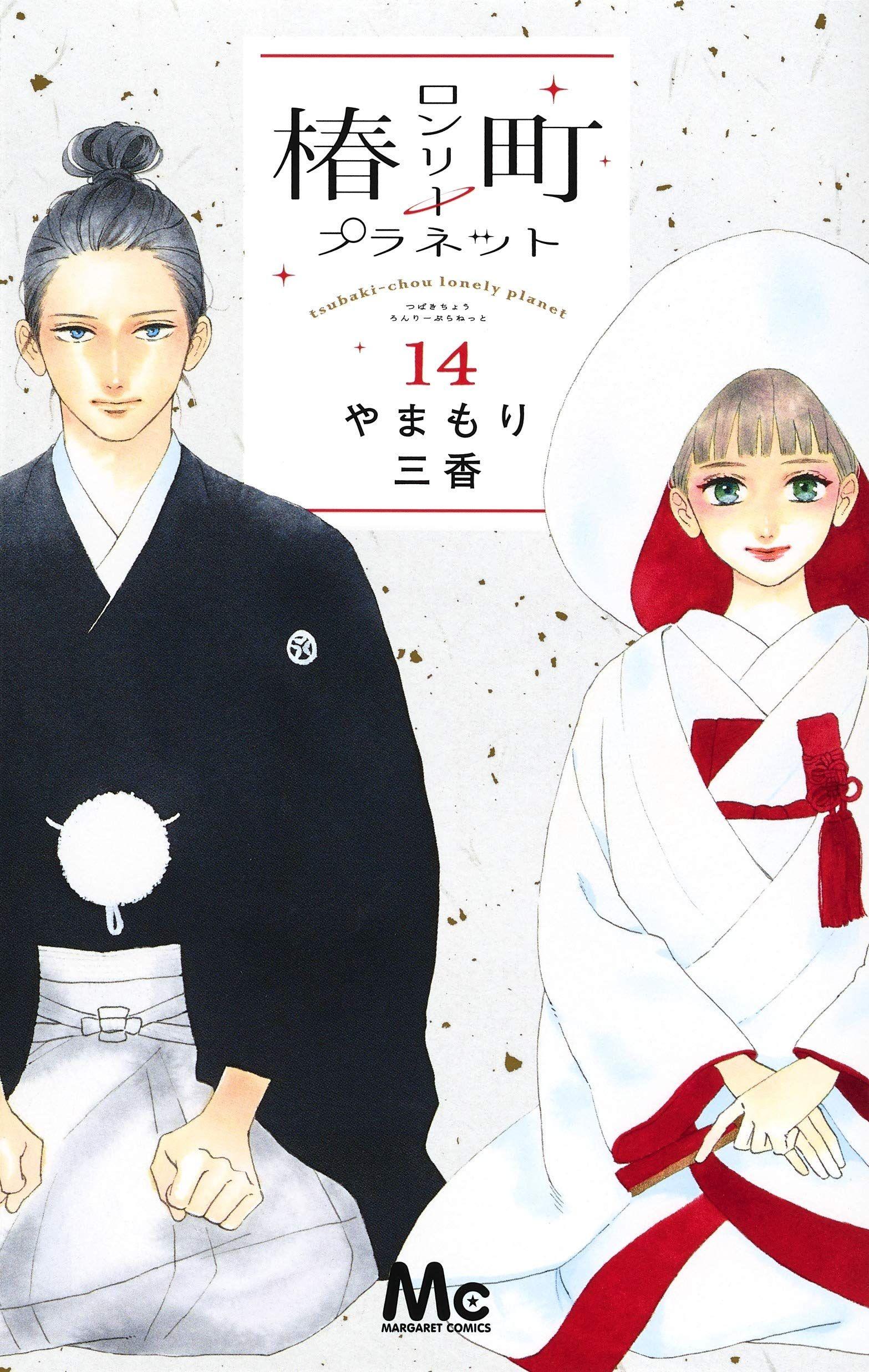 Manga - Manhwa - Tsubasa Chô - Lonely Planet jp Vol.14