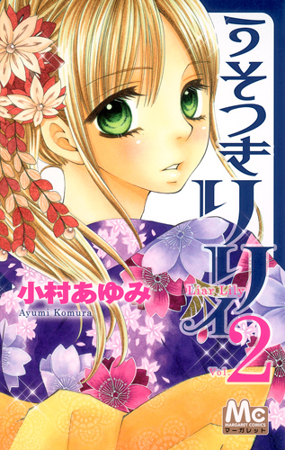 http://www.manga-news.com/public/images/vols/Uso-02-shueisha.jpg