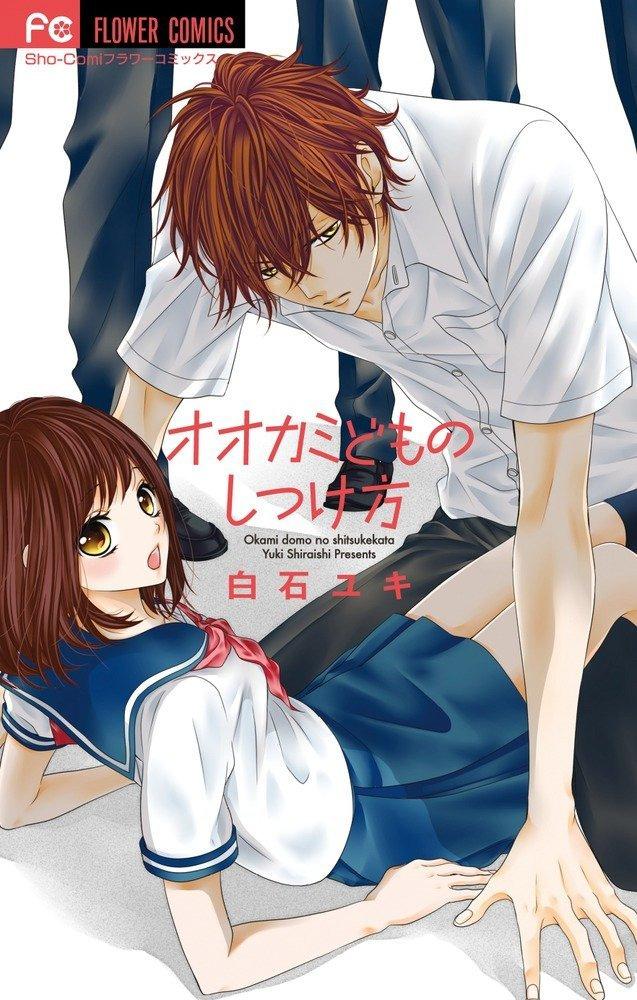 http://www.manga-news.com/public/images/vols/Yuki-Shiraishi-Oneshot-07-Okami-domo-no-Shitsukekata-00-shogakukan.jpg