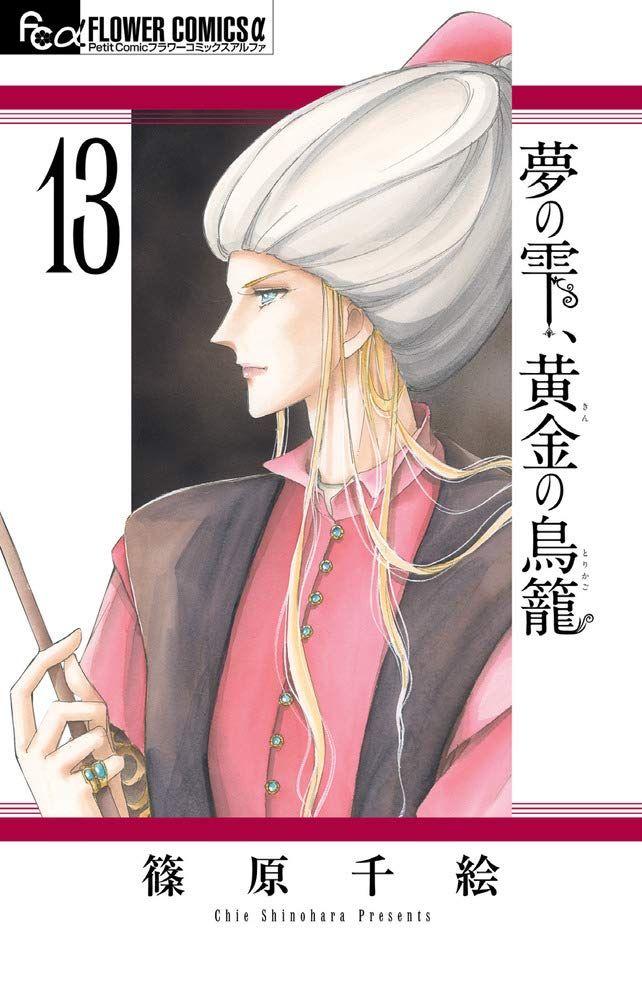 Manga - Manhwa - Yume no Shizuku, Kin no Torikago jp Vol.13