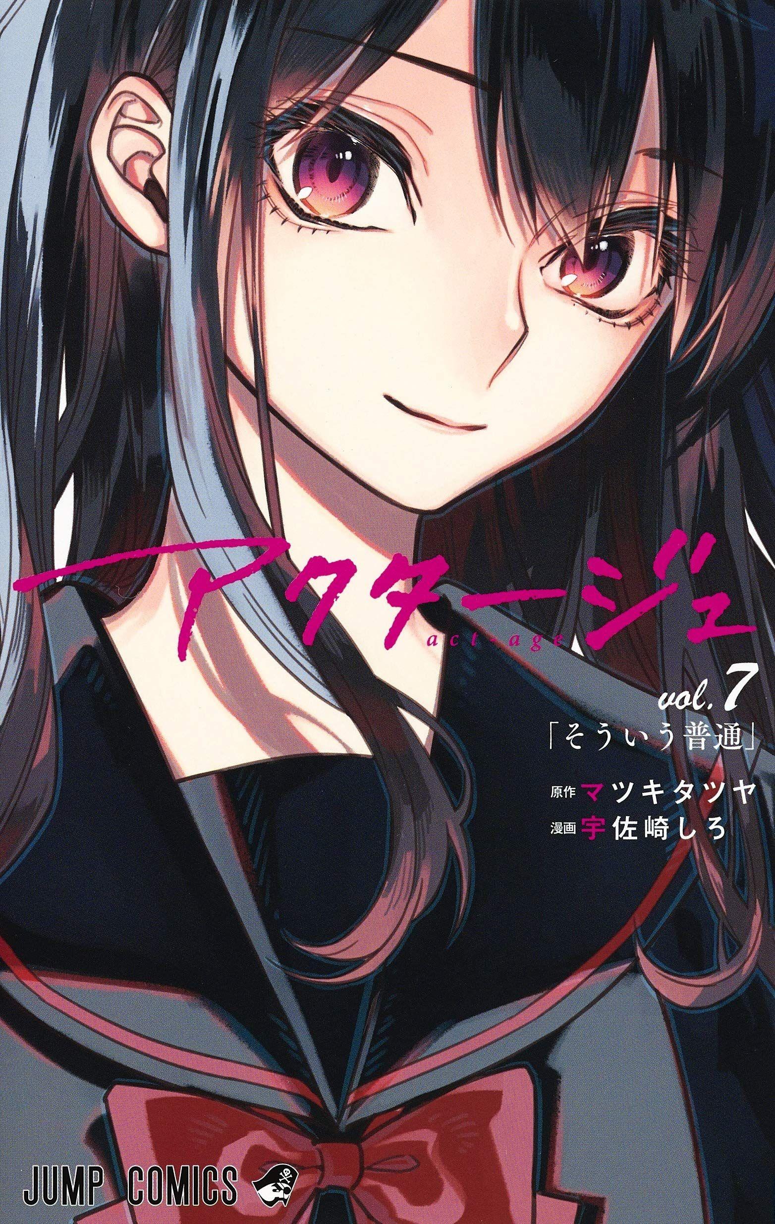 Manga - Manhwa - Act-Age jp Vol.7