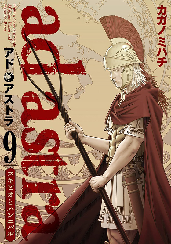 Manga Vo Ad Astra Scipio To Hannibal Jp Vol9 Kagano Mihachi