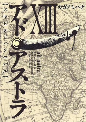Manga Vo Ad Astra Scipio To Hannibal Jp Vol13 Kagano Mihachi
