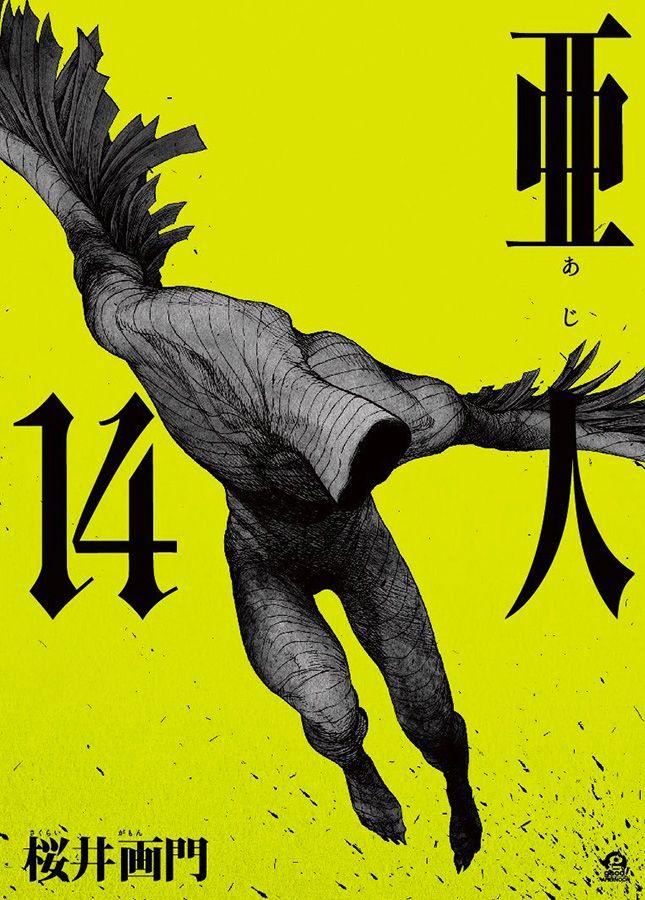 Manga - Manhwa - Ajin jp Vol.14