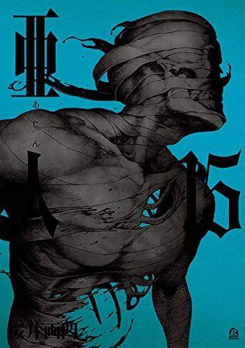 Manga - Manhwa - Ajin jp Vol.15